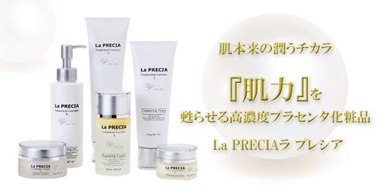 laPRECIAシリーズ